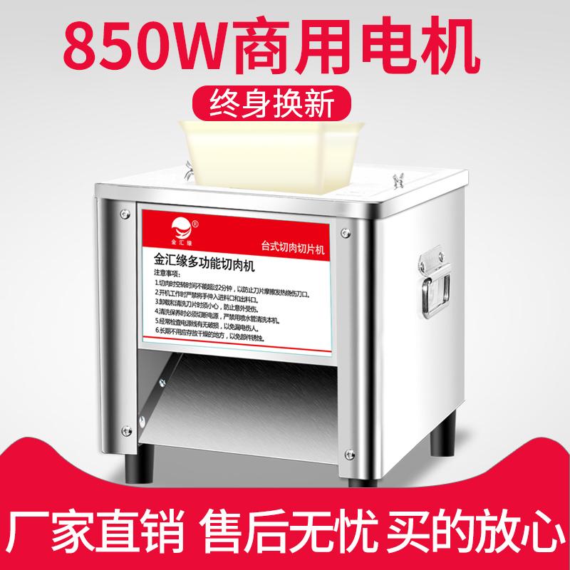 不锈钢切肉机家用电动台式小型全自动切菜机猪肉切片切丝机商用