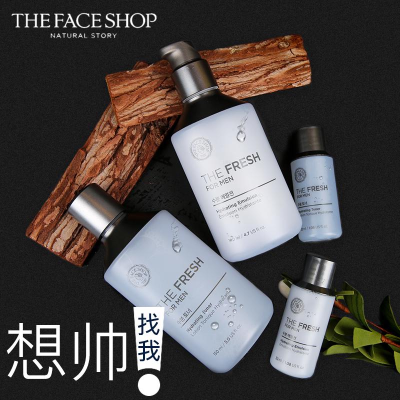 菲诗小铺男士护肤品套装正品控油补水保湿水乳化妆品旗舰店韩国