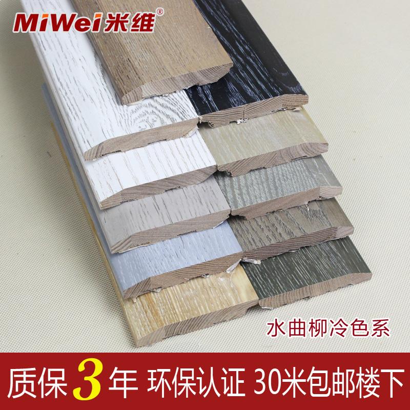 米维冷色系红橡木仿古开放漆地脚线 美式简约平板型实木踢脚线8cm