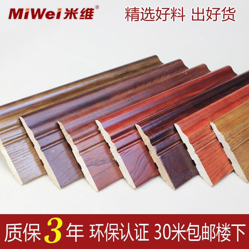 米维12公分仿古开放漆实木踢脚线 白色实木地脚线厂家直销