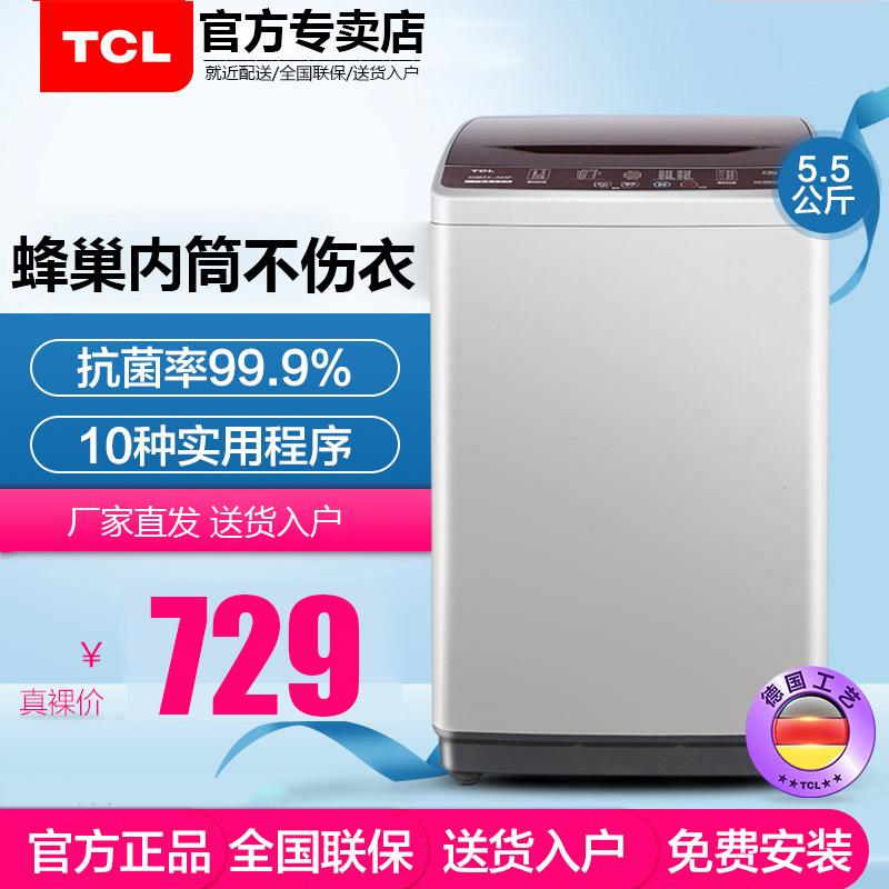 TCL XQB55-36SP 5.5公斤全自动波轮迷你洗衣机家用抗菌 大5kg特价