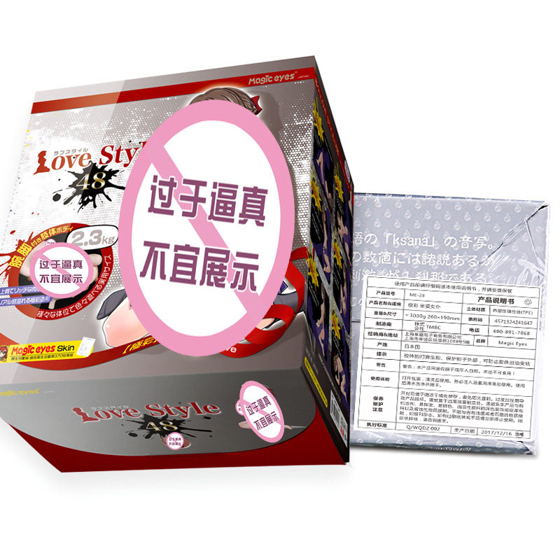 Japanese Anime Extreme Color Female Aircraft Cup Male Name Name Oral