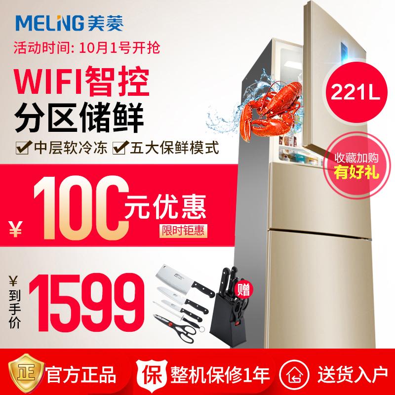MeiLing-美菱 BCD-221UE3CX 云智能三门节能静音家用电冰箱 旗舰