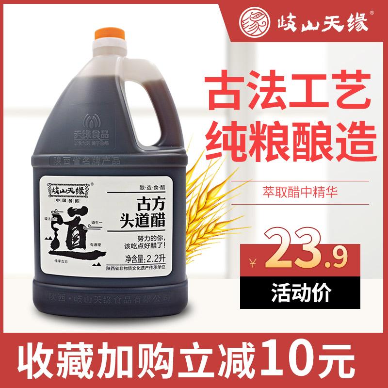 歧山天缘 古法头道醋 2.2L