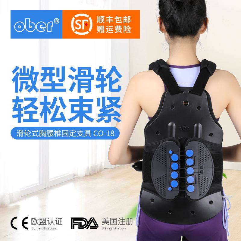 Ober胸腰椎固定支具支架腰椎脊椎压缩性骨折护具腰部术后康复护腰