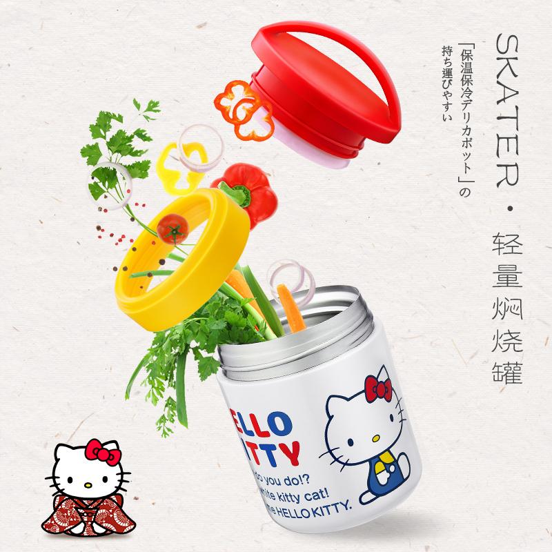 skater斯凯达日本进口Hello Kitty焖烧罐便当盒学生保温饭盒焖烧