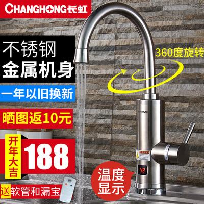 Changhong-长虹 CKR-01B电热水龙头速热即热式加热厨房宝电热水器