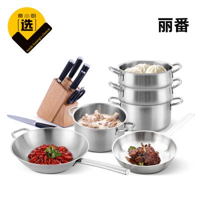 黄小厨 不锈钢锅具套装组合家用炒煎汤奶锅蒸笼