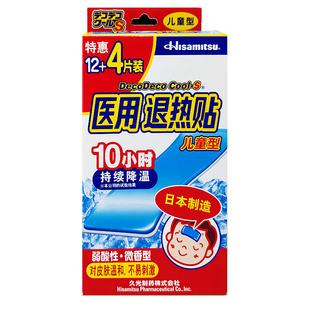 日本久光医用退热贴儿童型16贴退烧贴冰宝贴退烧贴降温医用冷敷贴