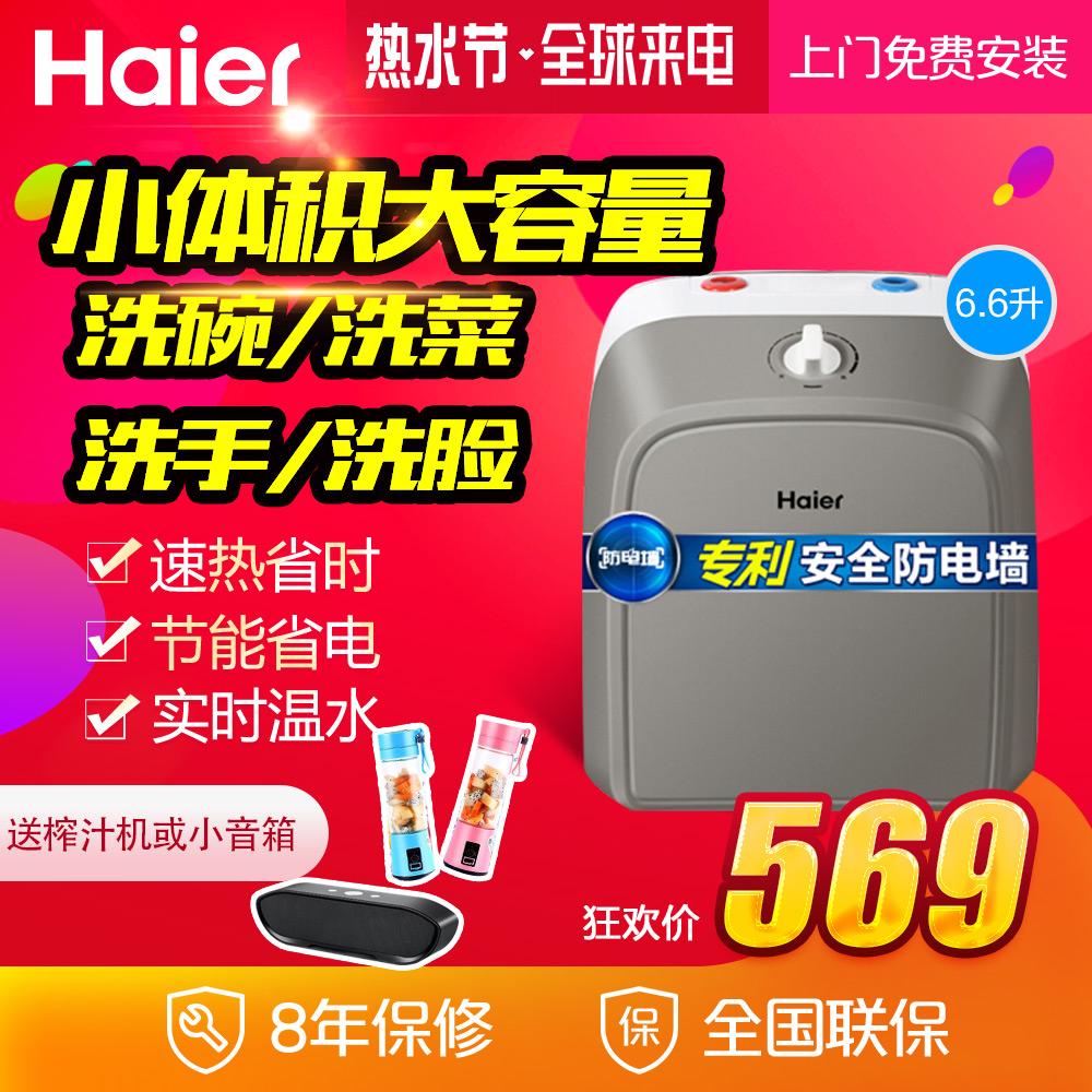 Haier-海尔 ES6.6FU小厨宝 储水式电热水器厨宝上出水6.6升热水宝