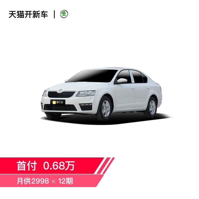 斯柯达 明锐 17款 经典款 1.6L 自动标准版 新车弹个车
