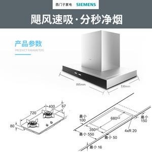 西门子LC43956TI+ER71236MP智钢系烟灶套装欧式大吸力抽油烟机