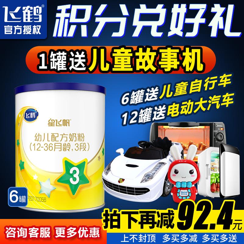 飞鹤星飞帆奶粉3段12-36个月幼儿配方牛奶粉6罐