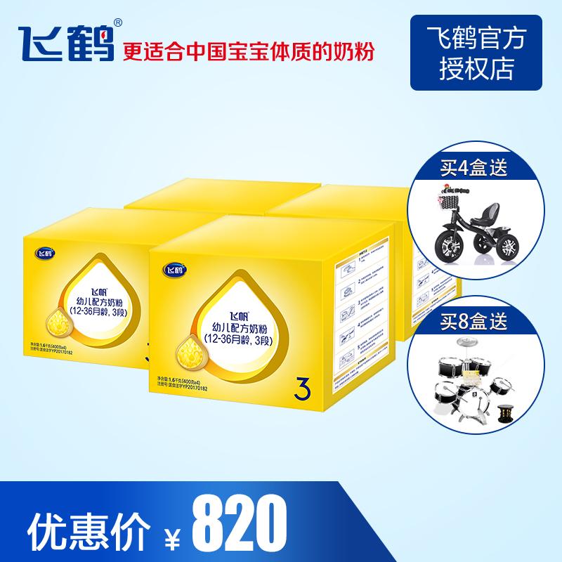 飞鹤飞帆3段12-36个月飞凡婴儿配方奶粉1600g*4盒