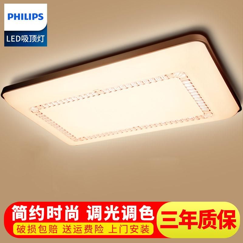 飞利浦LED吸顶灯 大客厅灯卧室书房可遥控调光调色温灯具长方形