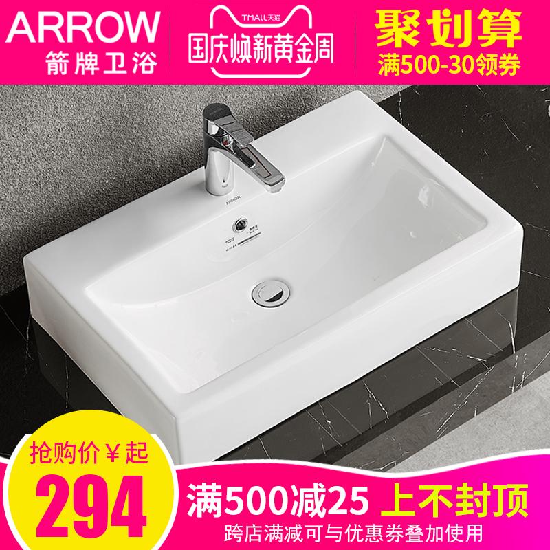 箭牌卫浴台上盆方形阳台厕所卫生间洗手盆陶瓷洗脸面盆AP425P-435