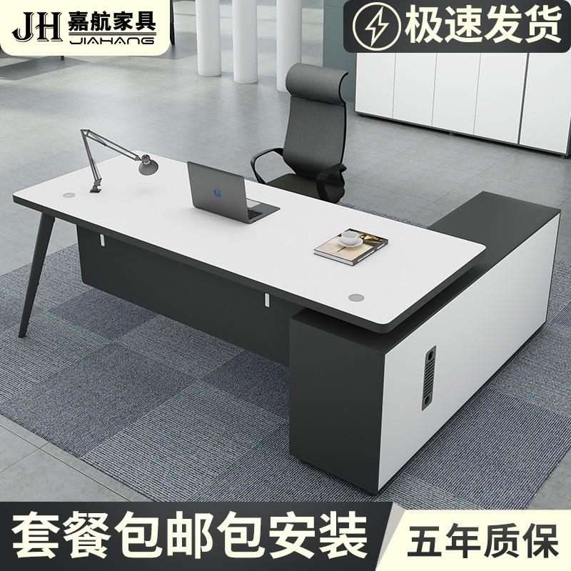办公家具老板桌简约现代总裁桌办公桌大班台主管经理桌椅组合时尚