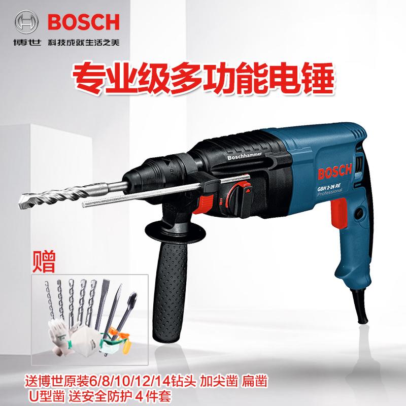 博世四坑电锤三用GBH2-26DRE多功能电钻冲击钻电镐两用电动工具