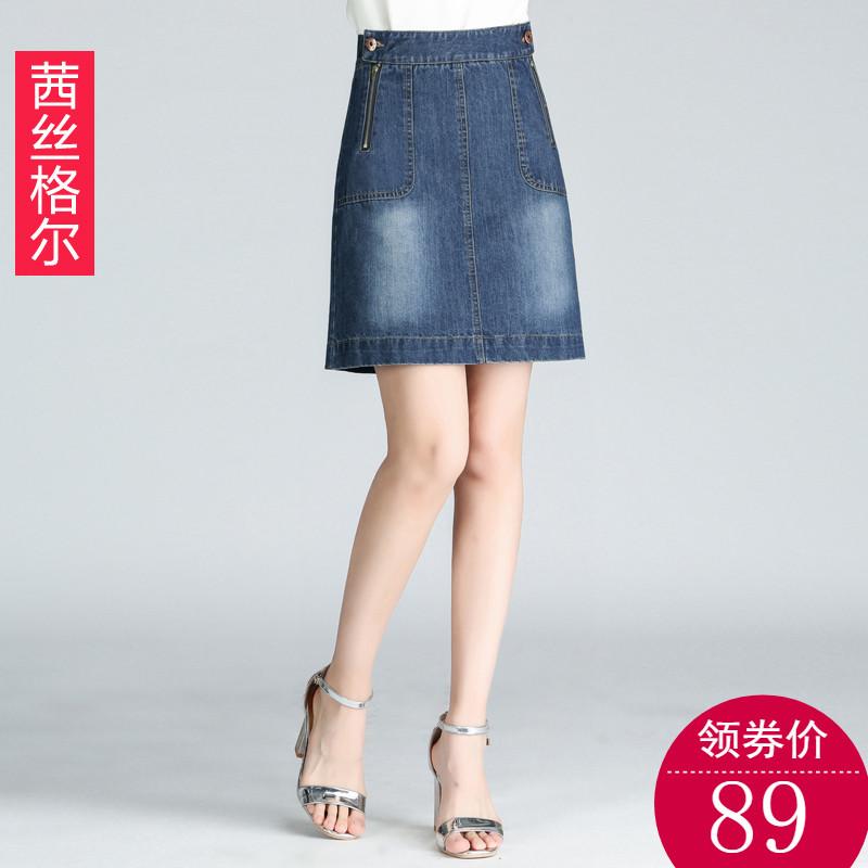 2018夏季新款牛仔裙半身裙子中长款A字裙高腰薄款牛仔短裙女半裙