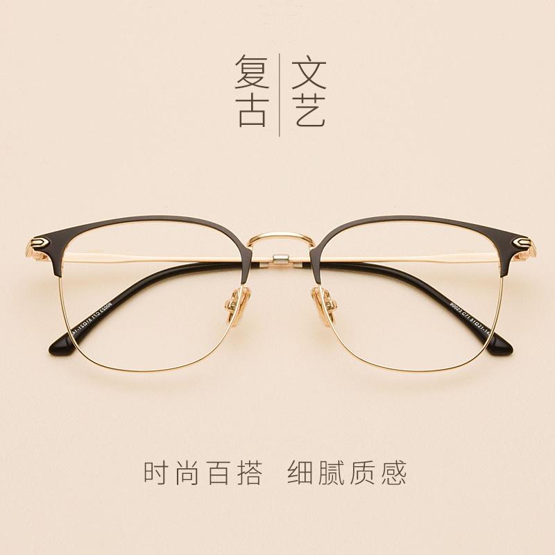 复古配眼镜架女韩版潮超轻成品近视有度数网红全框眼镜框男平光镜