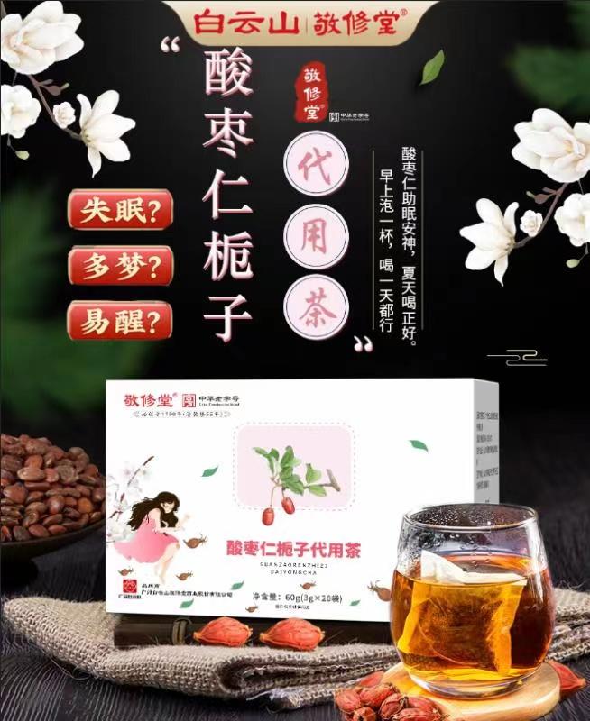 酸枣仁栀子代用百合茯苓茶20袋