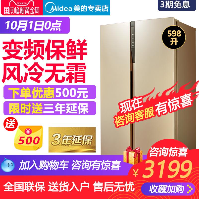 Midea-美的 BCD-598WKPZM(E)智能冰箱变频对开门大容量无霜节能