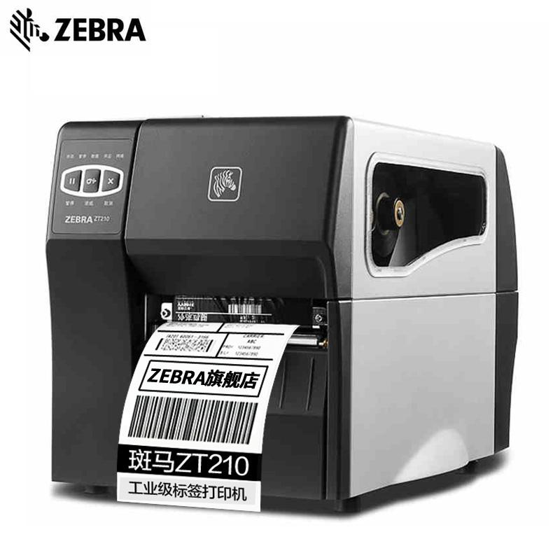 ZEBRA斑马ZT210条码标签打印机不干胶标签水洗唛300dpi工业标签机