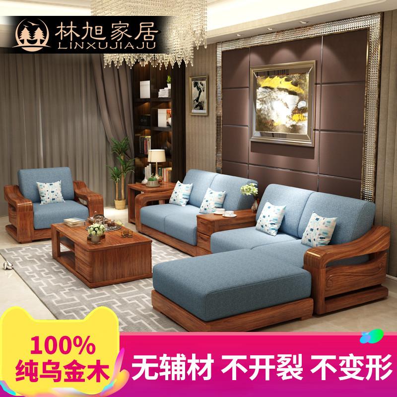 林旭乌金木沙发新中式家具小户型客厅整装全实木布艺转角沙发组合