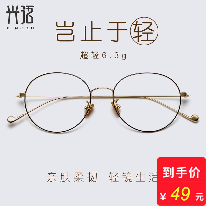 眼镜框女韩版潮复古圆脸眼睛框有度数近视眼镜架文艺圆框平光镜男