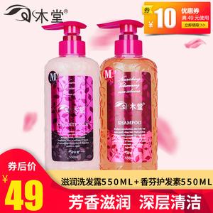 水木堂营养滋润保湿洗发水护发素套装洗护正品柔顺护发长久留香
