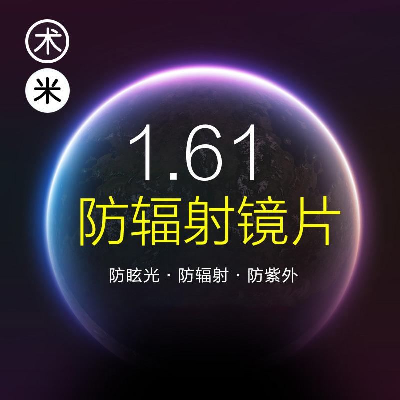 术米升级1.61 非球面绿膜 近视防辐射 防紫外线近视 轻薄眼镜片
