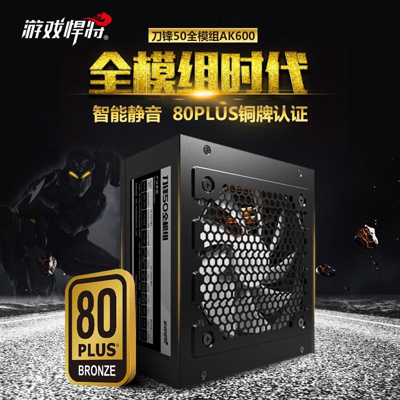 游戏悍将刀锋50全模组AK600电脑电源台式机额定600W静音机箱电源