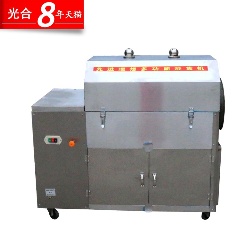 光合50型燃气炒板栗机炒货机全自动商用小型多功能立式炒瓜子花生