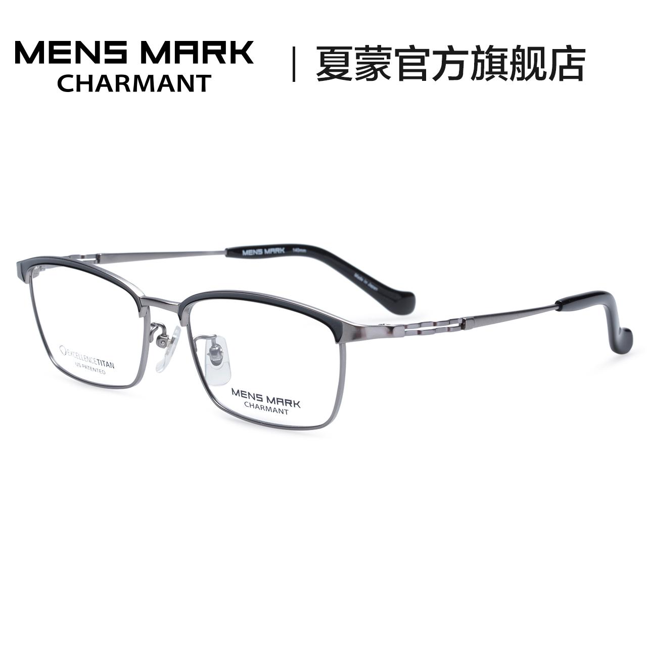 夏蒙眼镜架纯钛日系眼镜框男士文艺时尚复古EX钛框架可近视XM1169