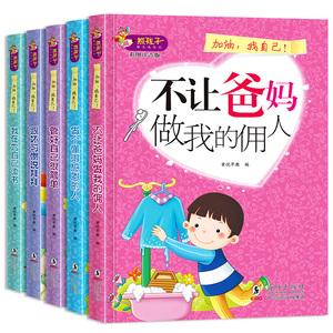 我在为自己读书注音版一年级二年级课外阅读书小学生必读的励志故事书籍三四成长系列丛书儿童读物5-6-8-12周岁爸妈不是我