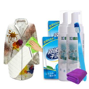 羽绒服干洗剂清洗衣物免水洗清洁去油渍家用衣服洗涤免洗喷雾神器