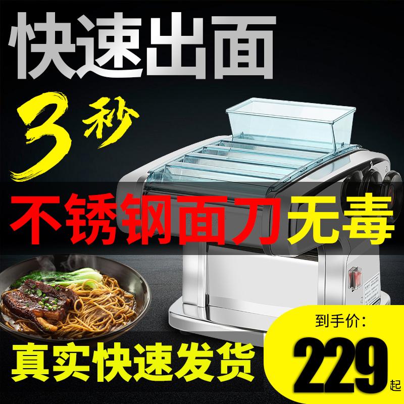 俊媳妇压面机家用电动全自动小型不锈钢擀面机饺子皮多功能面条机