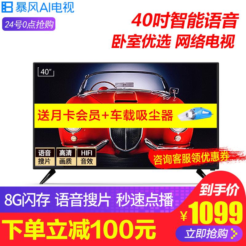 暴风 40X尊享版40英寸高清智能wifi网络液晶平板电视机