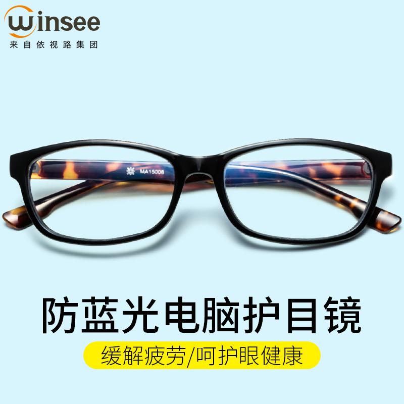 米利恩平光护目镜 豹纹镜腿护目镜 男女款游戏专用眼镜MA15008