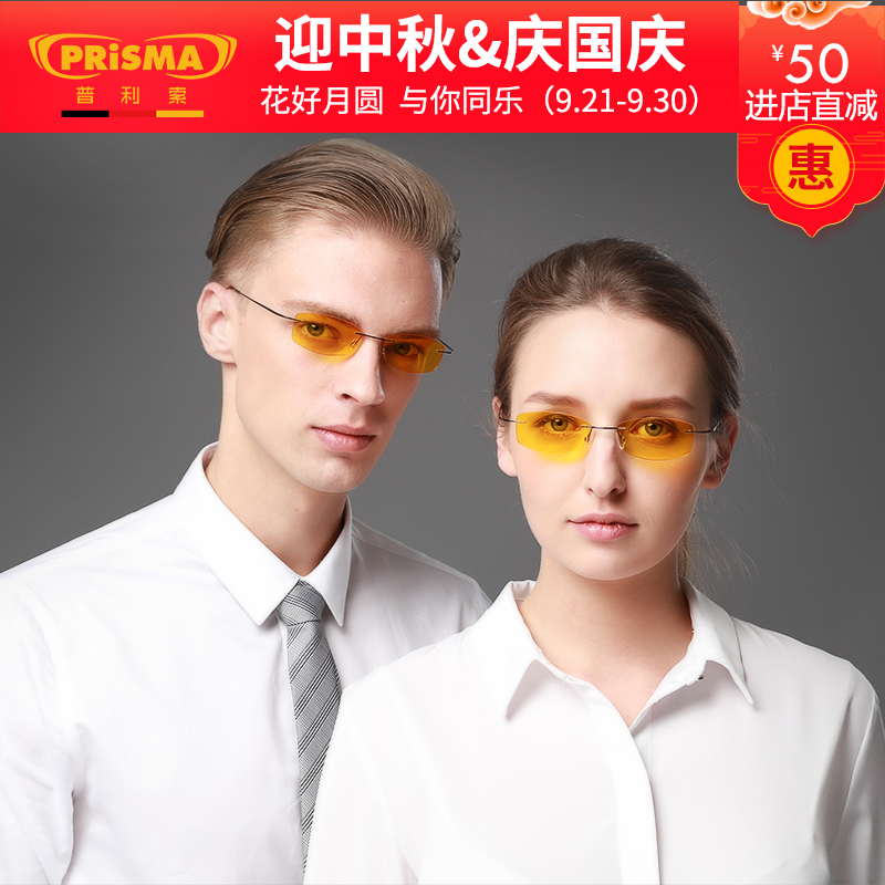 普利索 prisma德国进口电脑护目镜 无框防蓝光防辐射眼镜 平光镜