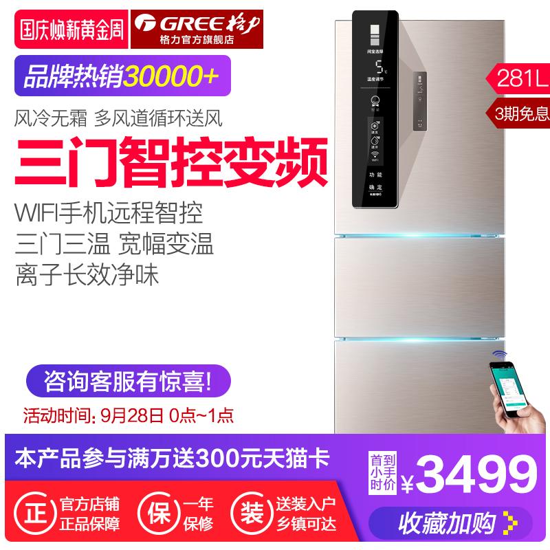 格力Kinghome-晶弘 BCD-281WIPTCV三门冰箱家用风冷无霜WIFI智能