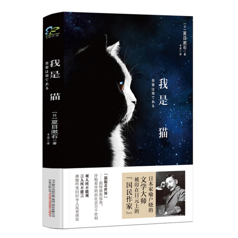 【正版现货】我是猫  夏目漱石现代文学散文 批判现实主义小说 中文译本 青少年成人都可看的外国畅销书名著书籍 人间失格同类作品