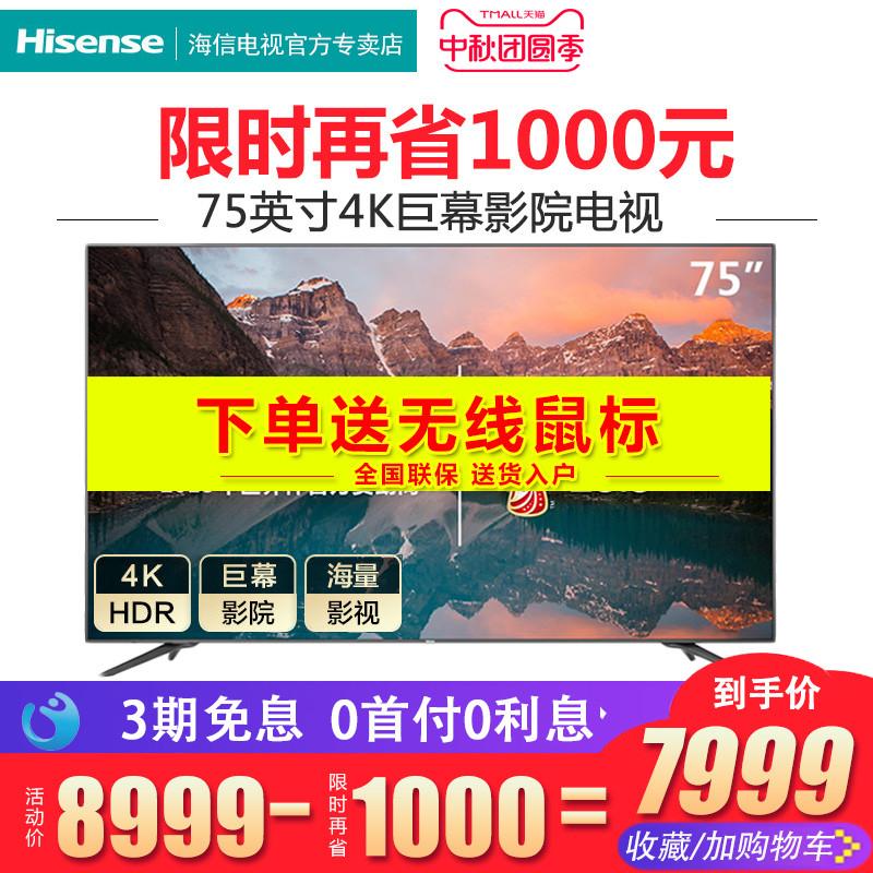 Hisense-海信 LED75E7U 75英寸4K超高清智能WiFi平板液晶电视机70