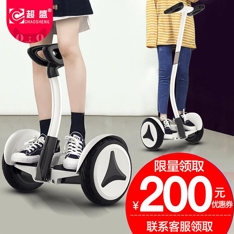 超盛带扶杆电动自平衡车双轮成人儿童九号两轮智能体感思维代步车