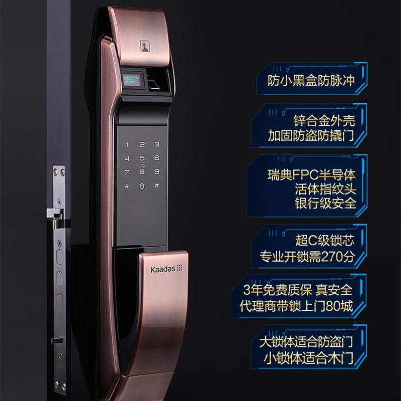 凯迪仕指纹锁家用电子锁防盗门锁新款云智能锁门锁K7磁卡锁密码锁