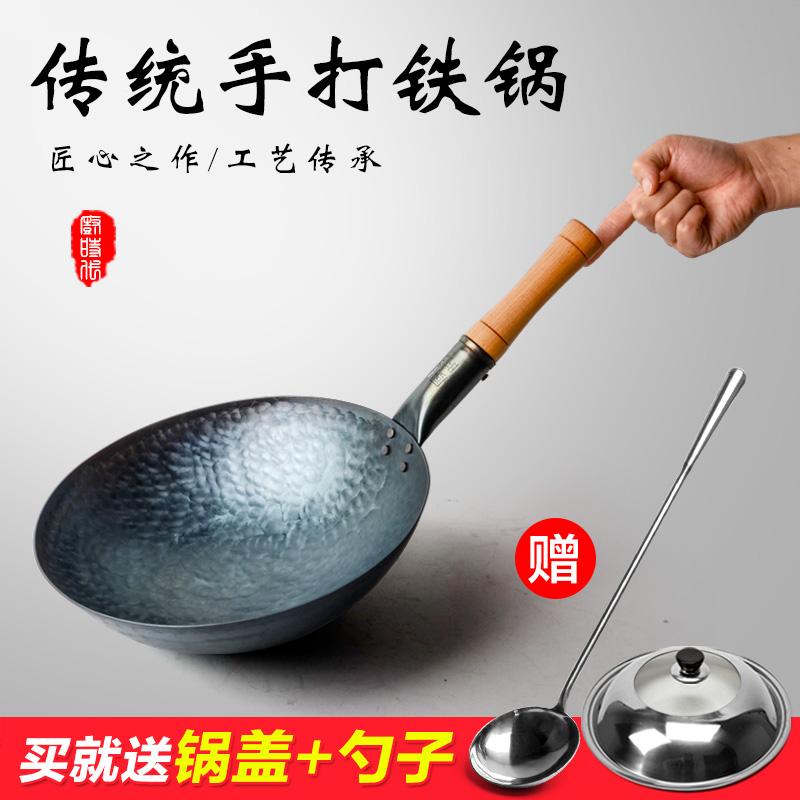 厨时代 老式传统 手工锻打炒锅 送锅盖、勺子
