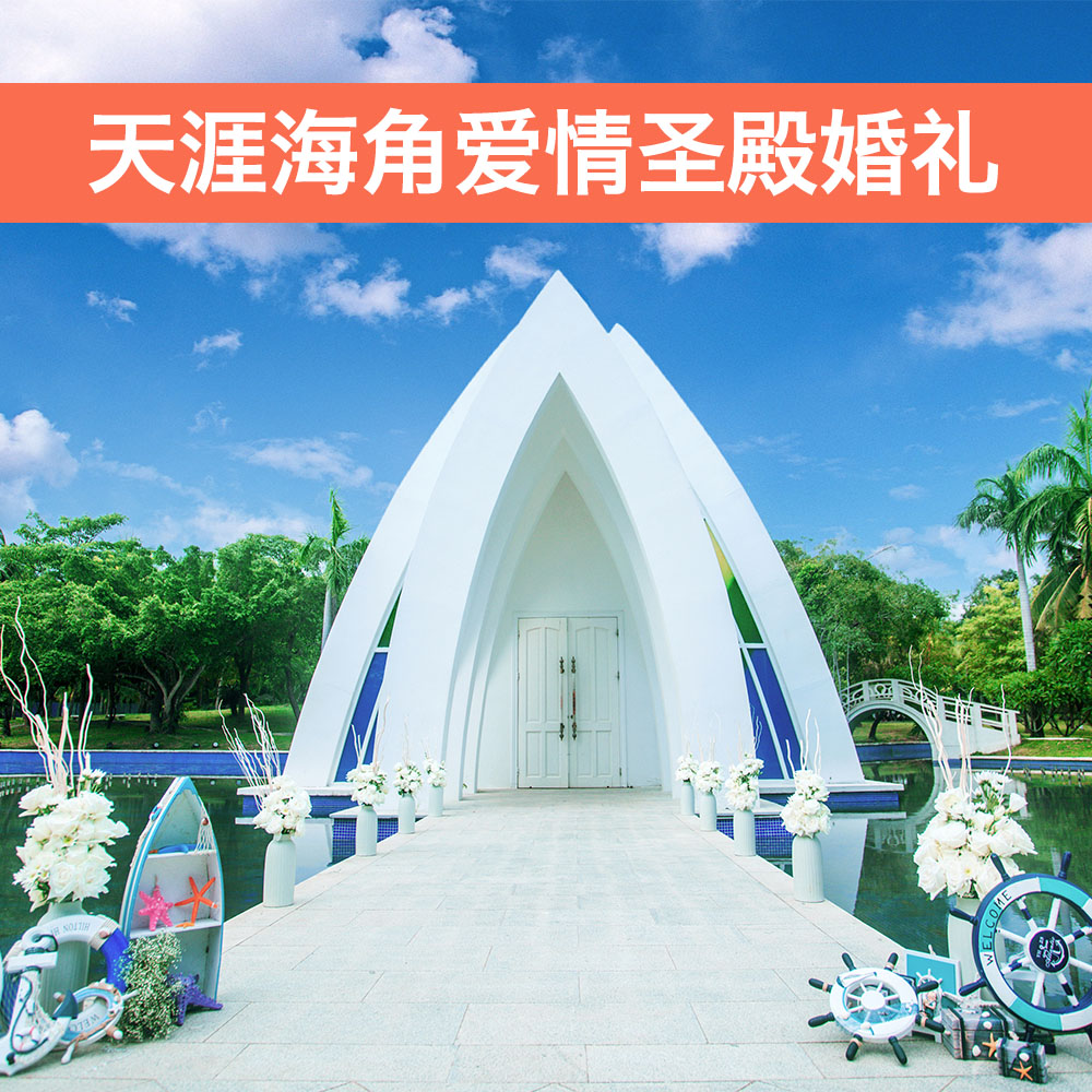 南海自然风三亚天涯海角婚礼策划海边草坪创意求婚沙滩教堂婚庆