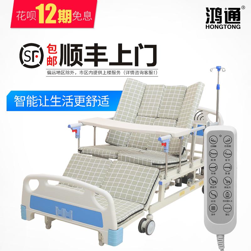 鸿通电动家用多功能护理床老人瘫痪病人病床翻身医疗床升降病床