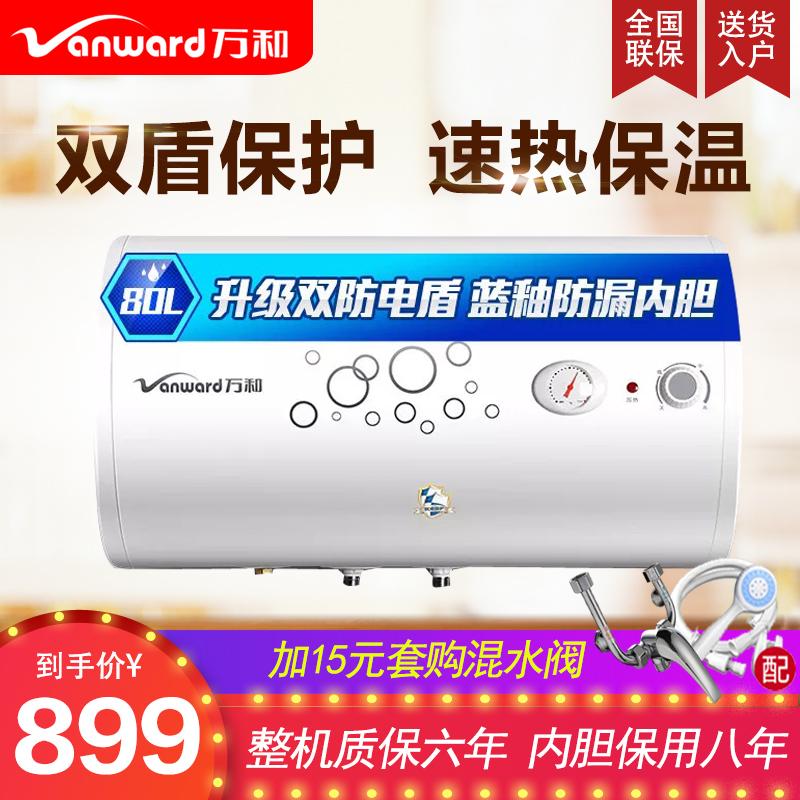 Vanward-万和 E80-Q1W1-22家用电热水器80L洗澡家用储水式80升