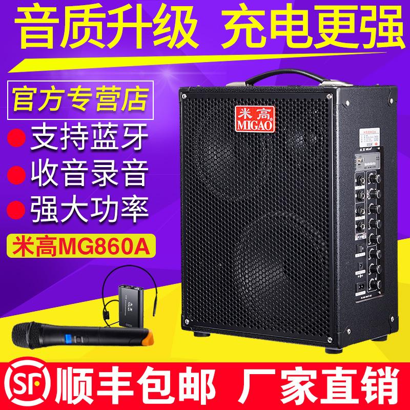 米高音箱音响MG860A户外卖唱音箱蓝牙充电音响广场舞吉他弹唱80瓦